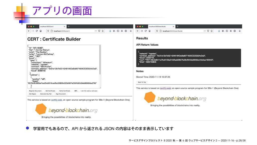 API JSON B 2020 — 6 2 — 2020-11-16 – p.28/38