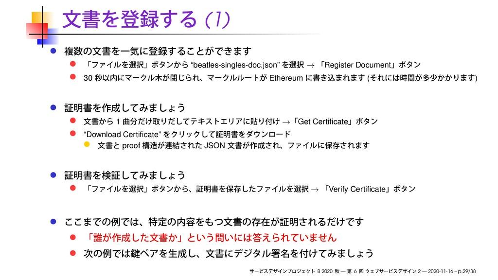 "(1) ""beatles-singles-doc.json"" → Register Docum..."