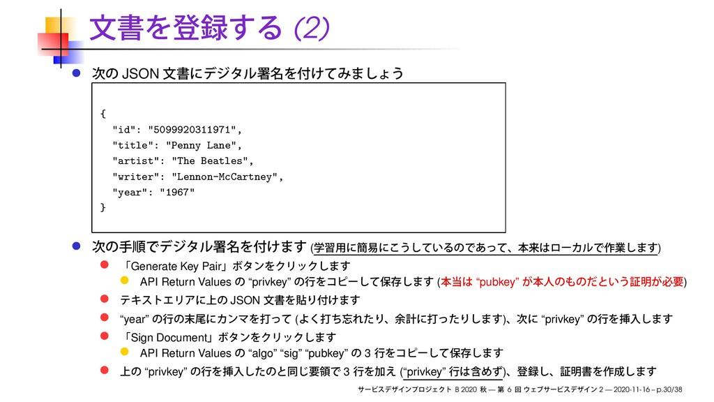 """(2) JSON { """"id"""": """"5099920311971"""", """"title"""": """"Pen..."""