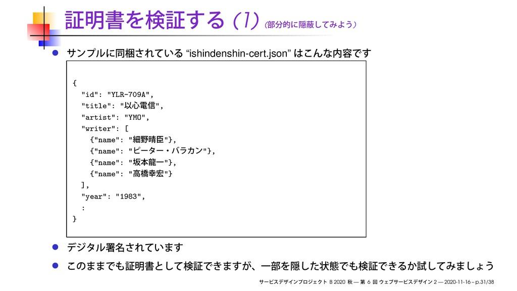 "(1) ( ) ""ishindenshin-cert.json"" { ""id"": ""YLR-7..."