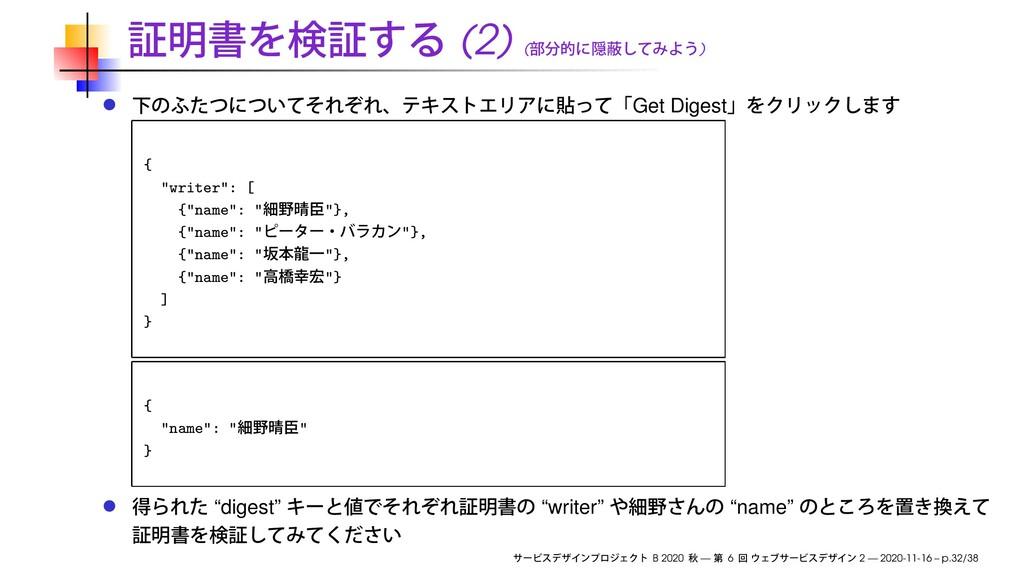 "(2) ( ) Get Digest { ""writer"": [ {""name"": "" ""},..."