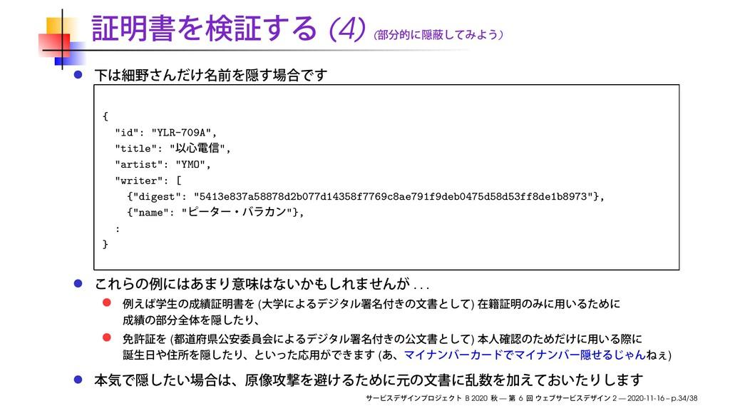"(4) ( ) { ""id"": ""YLR-709A"", ""title"": "" "", ""arti..."