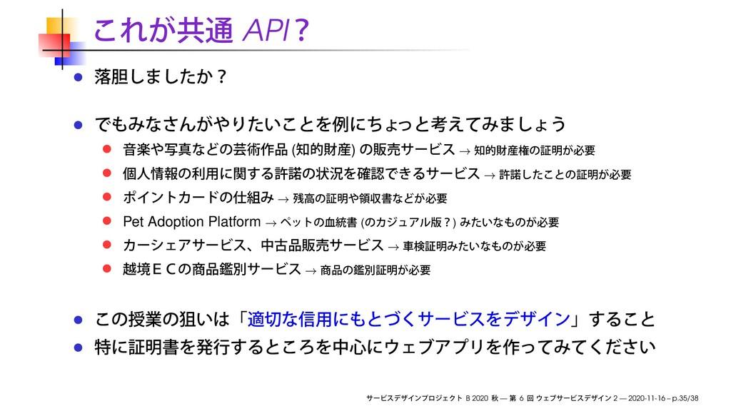 API ( ) → → → Pet Adoption Platform → ( ) → → B...