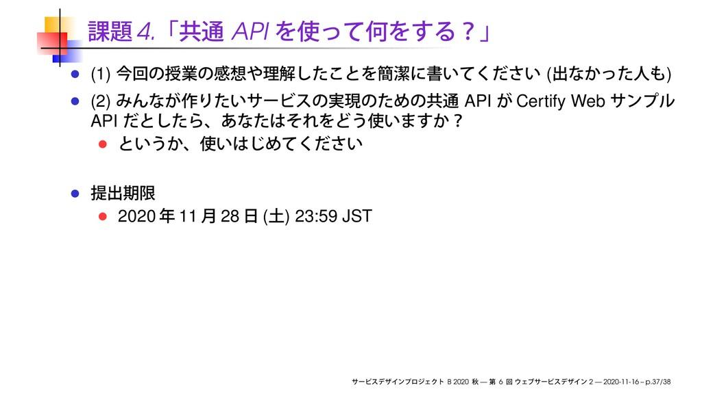 4. API (1) ( ) (2) API Certify Web API 2020 11 ...