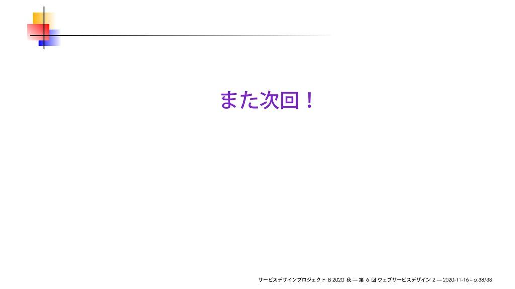B 2020 — 6 2 — 2020-11-16 – p.38/38