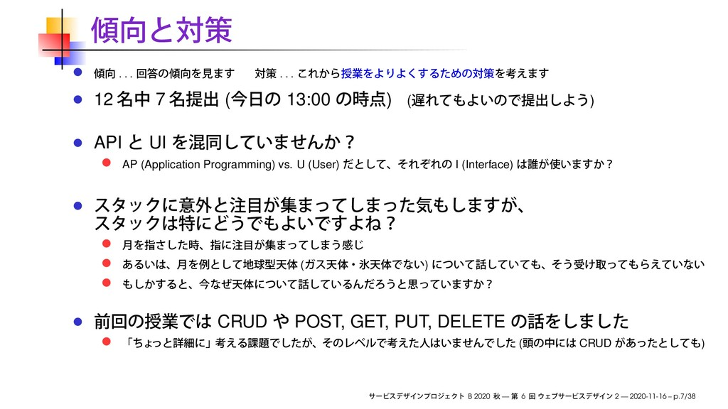 . . . . . . 12 7 ( 13:00 ) ( ) API UI AP (Appli...
