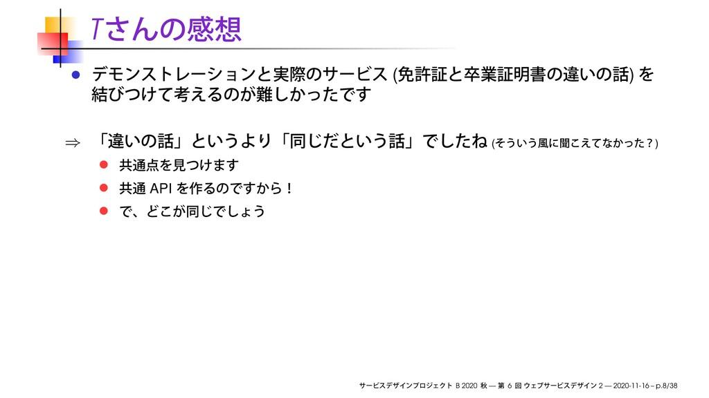T ( ) ⇒ ( ) API B 2020 — 6 2 — 2020-11-16 – p.8...