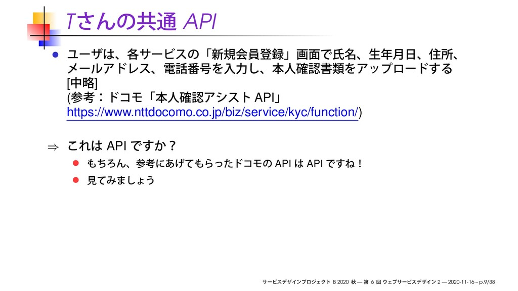 T API [ ] ( API https://www.nttdocomo.co.jp/biz...