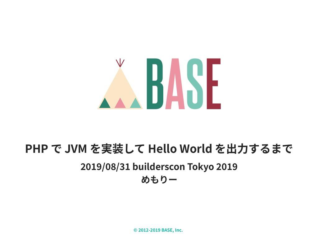 / / builderscon Tokyo PHP JVM Hello World © - B...