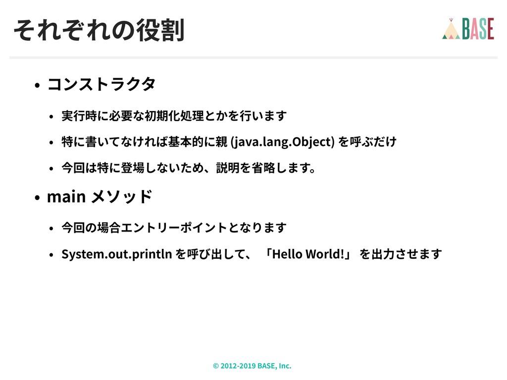 © - BASE, Inc. (java.lang.Object) main System.o...