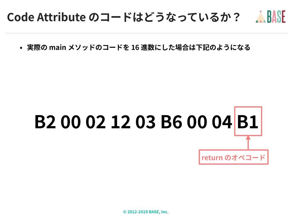 © - BASE, Inc. Code Attribute main 16 B B B ret...
