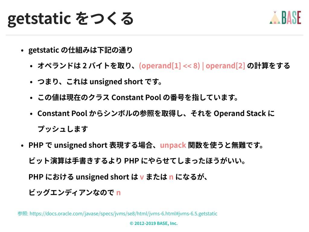 © - BASE, Inc. getstatic getstatic 2 (operand[ ...
