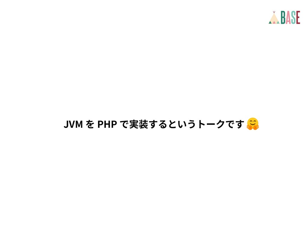 JVM PHP