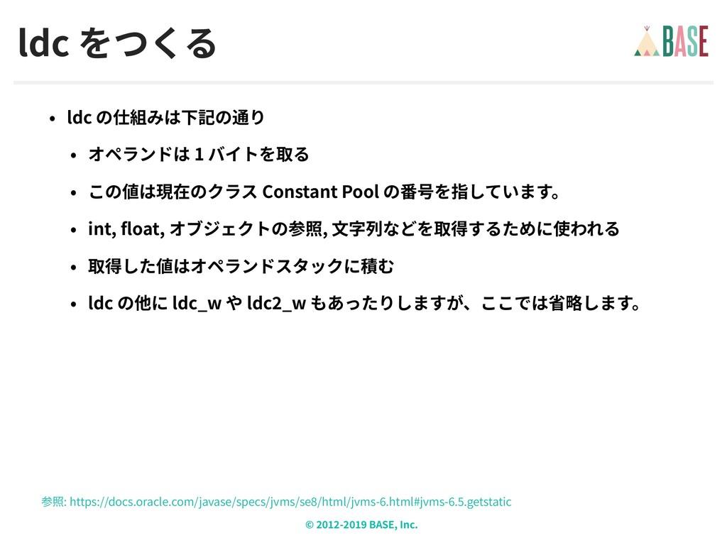 © - BASE, Inc. ldc ldc 1 Constant Pool int, flo...