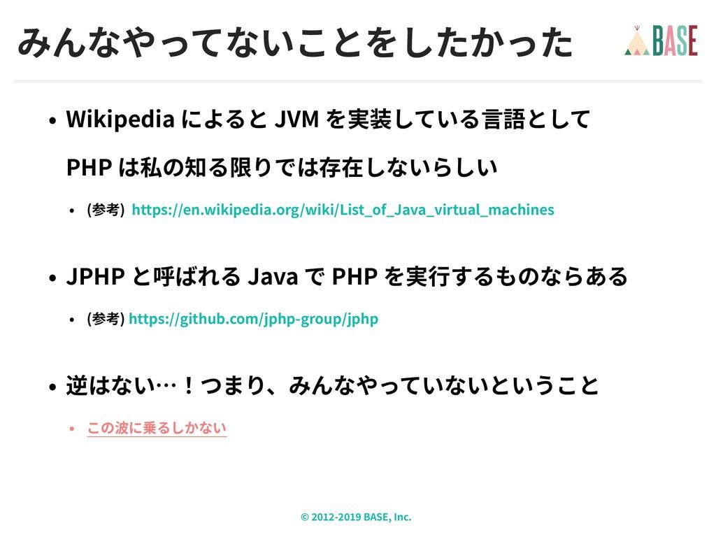 © - BASE, Inc. Wikipedia JVM  PHP ( ) https://...