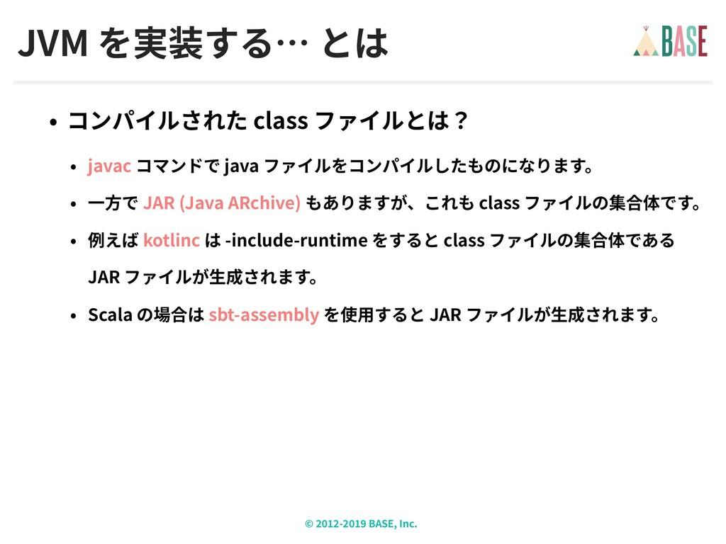 © - BASE, Inc. JVM class javac java JAR (Java A...