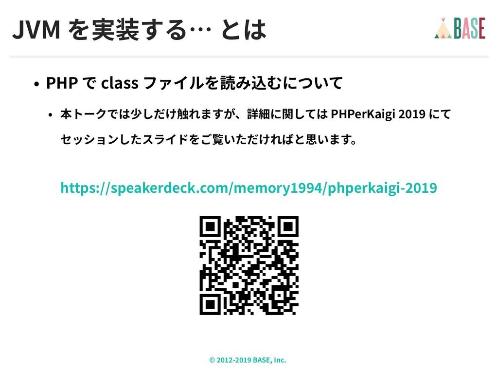 © - BASE, Inc. JVM PHP class PHPerKaigi  https...