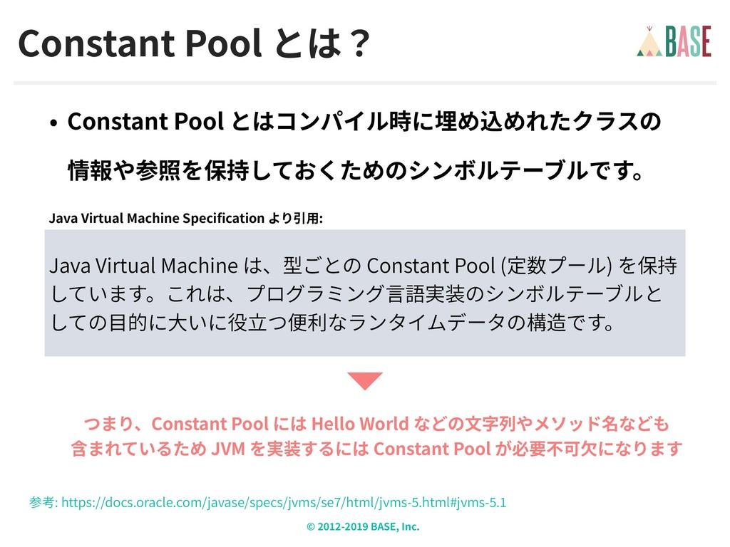 © - BASE, Inc. Constant Pool Constant Pool  Ja...