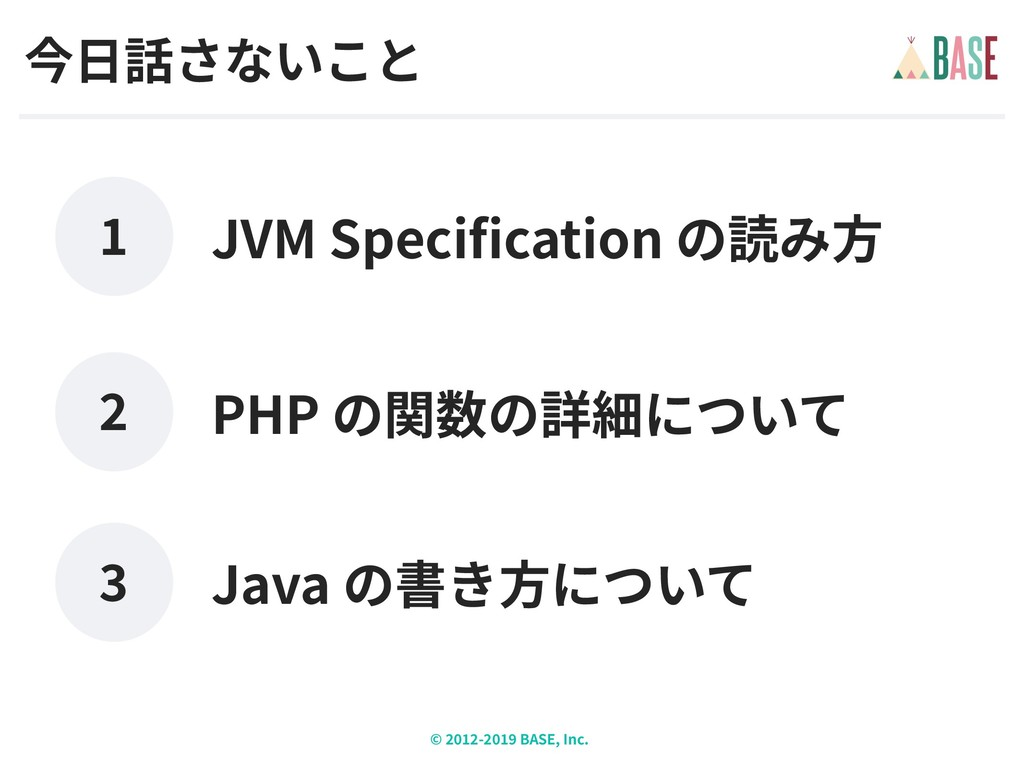 © - BASE, Inc. PHP JVM Specification Java
