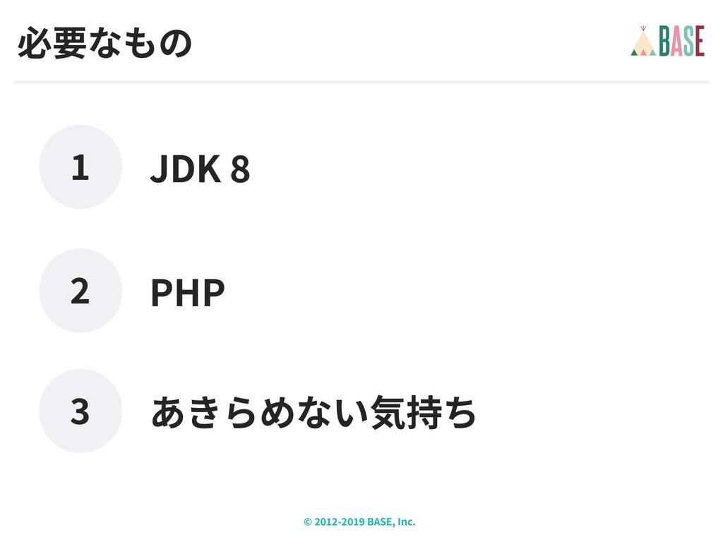 © - BASE, Inc. PHP JDK