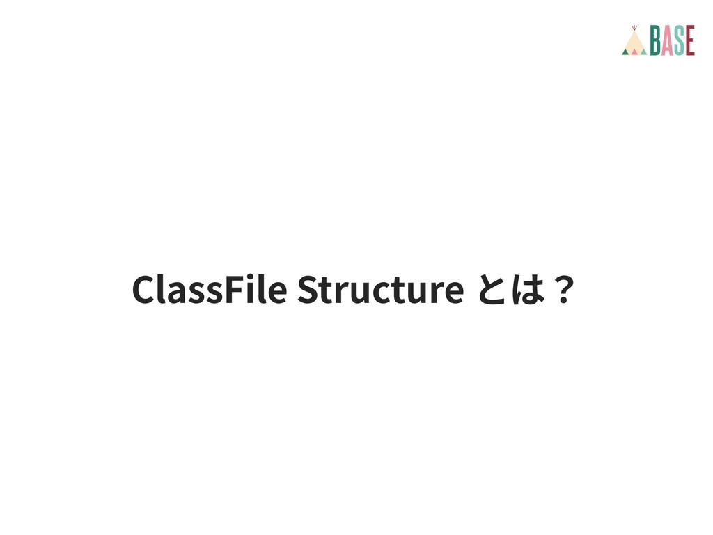 ClassFile Structure