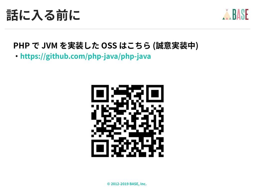 © - BASE, Inc. PHP JVM OSS ( ) https://github.c...