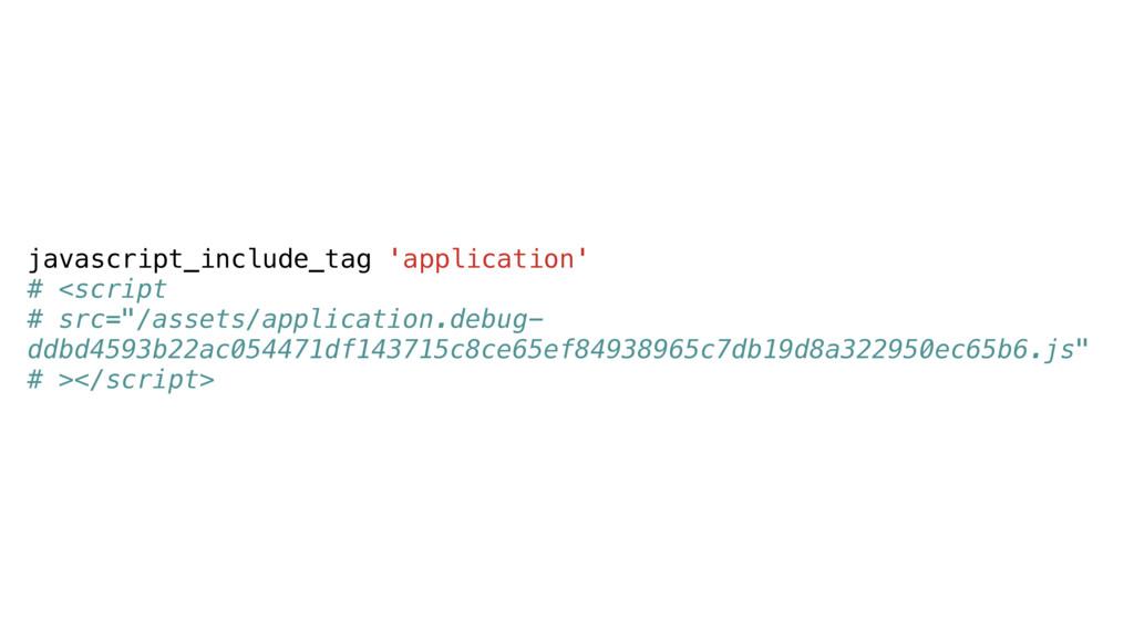 javascript_include_tag 'application' # <script ...