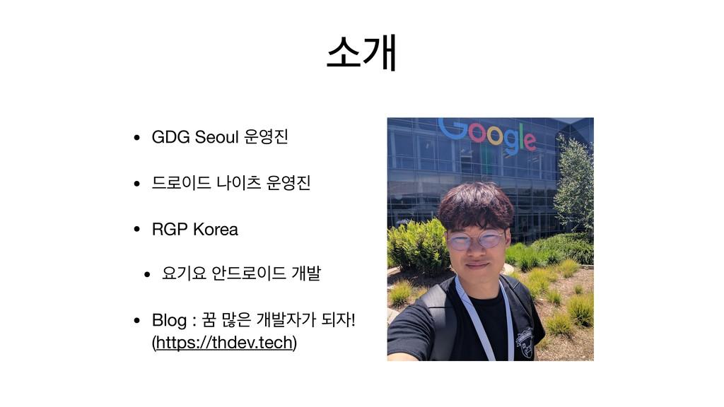 ࣗѐ • GDG Seoul   • ٘۽٘ աஎ   • RGP Korea...