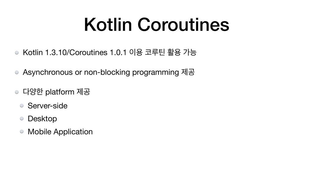 Kotlin Coroutines Kotlin 1.3.10/Coroutines 1.0....