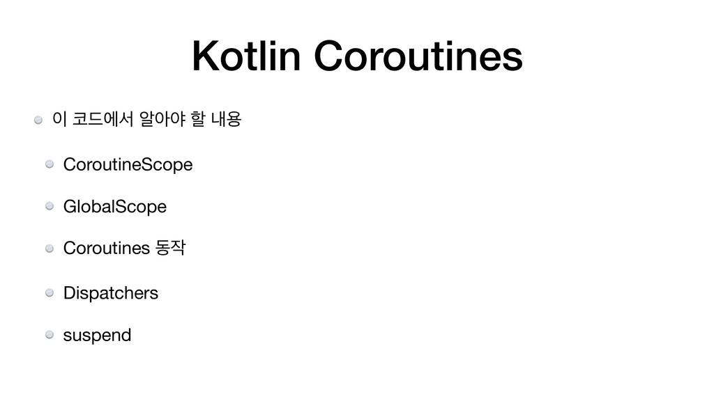 Kotlin Coroutines  ٘ীࢲ ঌইঠ ೡ ղਊ  CoroutineSco...