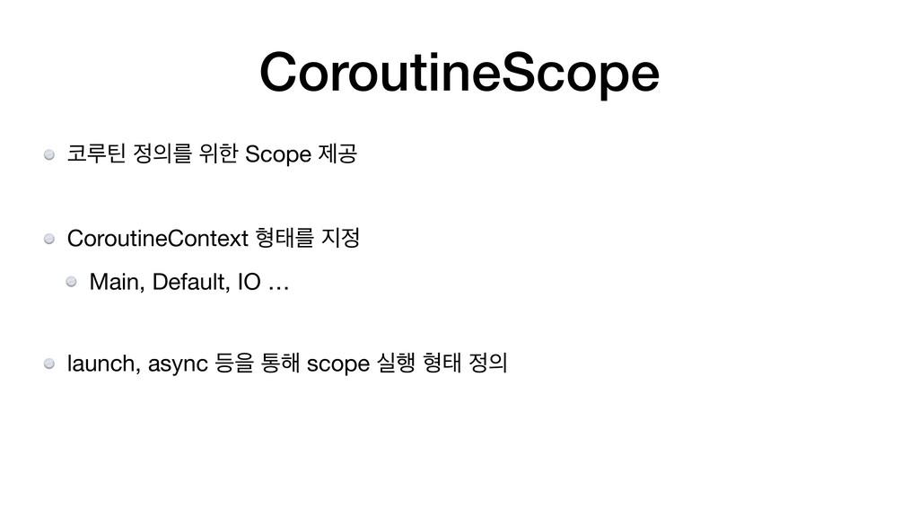 CoroutineScope ܖ౯ ܳ ਤೠ Scope ઁҕ  CoroutineCo...