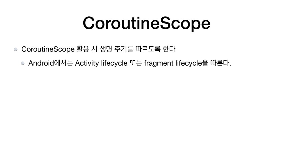 CoroutineScope CoroutineScope ഝਊ द ࢤݺ ӝܳ ٮܰب۾ ...