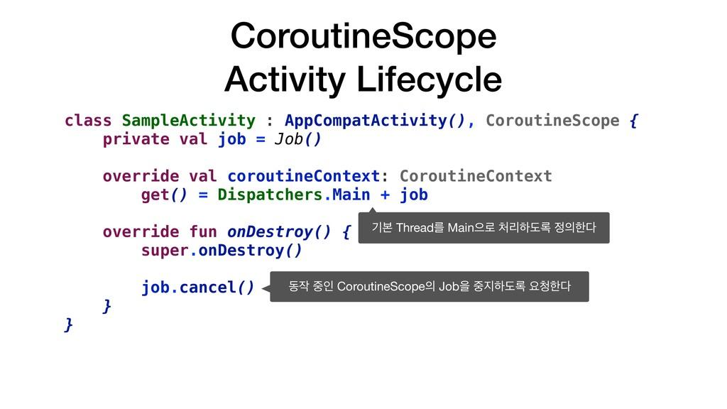 CoroutineScope Activity Lifecycle class SampleA...