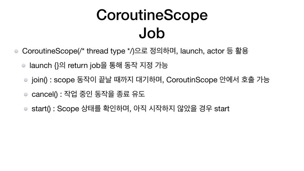 CoroutineScope Job CoroutineScope(/* thread typ...