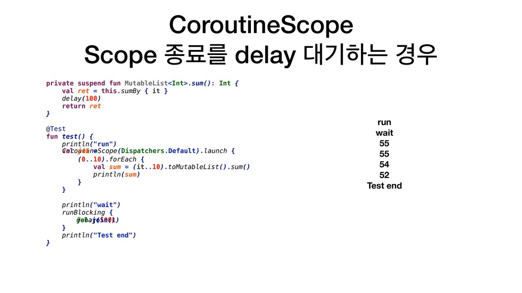 CoroutineScope Scope ઙܐܳ delay ӝೞח ҃ private ...