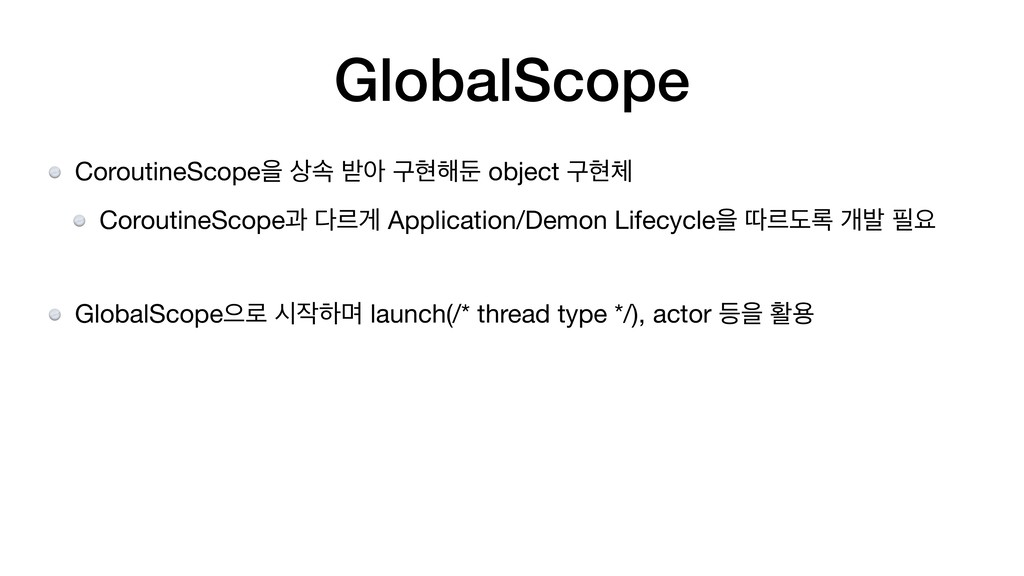 GlobalScope CoroutineScopeਸ ࣘ ߉ই ҳഅ೧ك object ҳ...