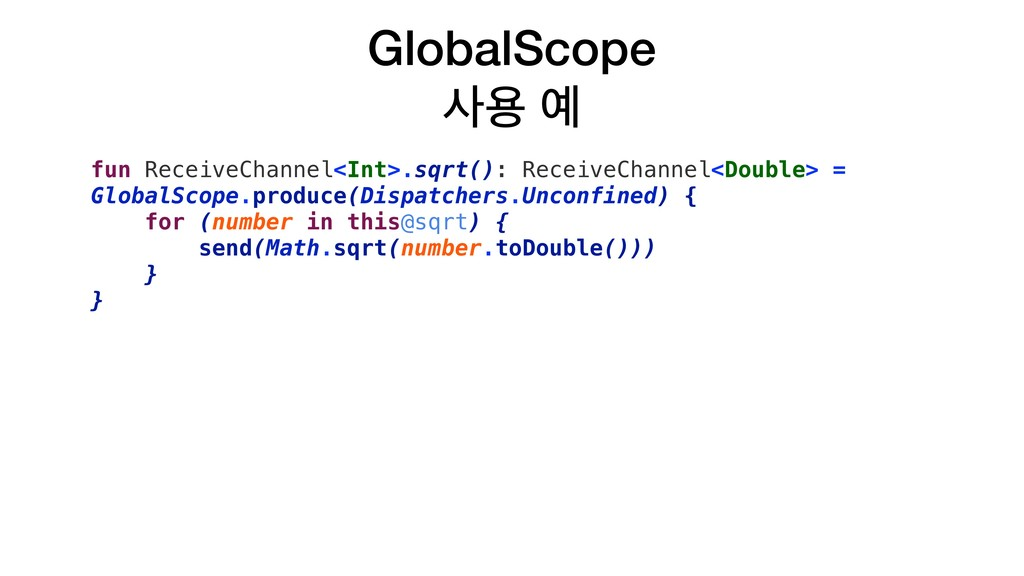 GlobalScope ࢎਊ ৘ fun ReceiveChannel<Int>.sqrt()...