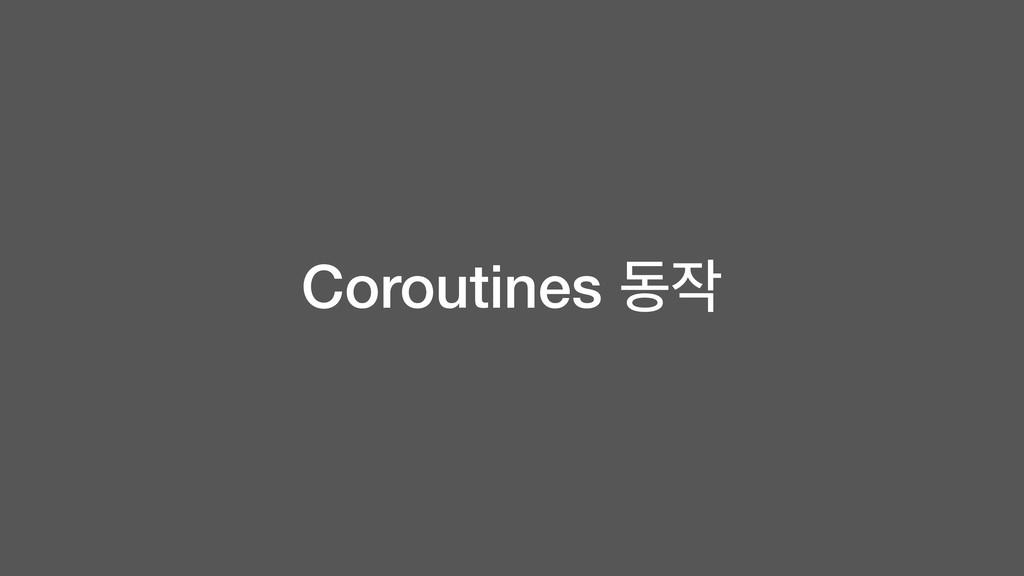 Coroutines ز