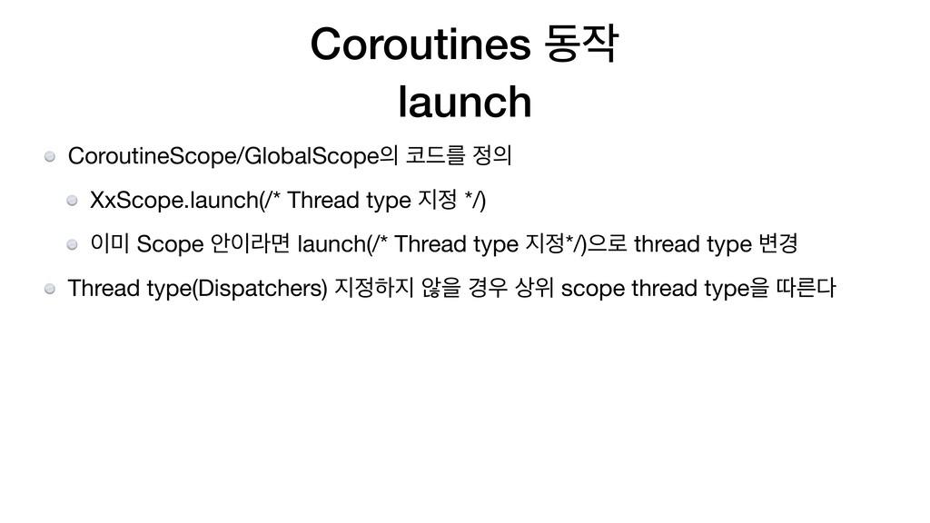 Coroutines ز launch CoroutineScope/GlobalScope...
