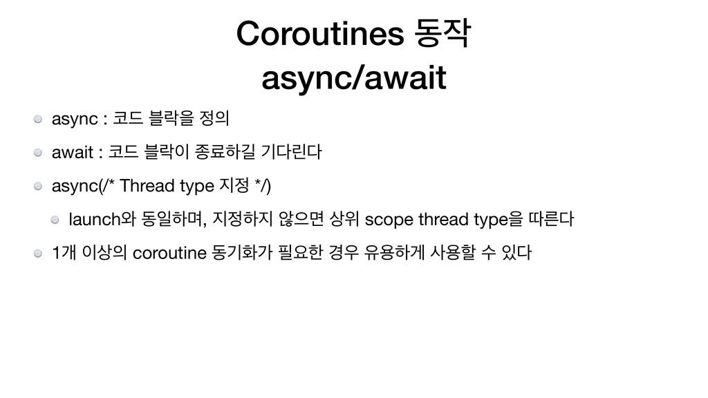 Coroutines ز async/await async : ٘ ࠶ۅਸ   aw...