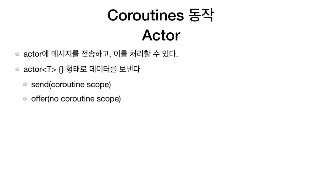 Coroutines ز Actor actorী ݫदܳ ࣠ೞҊ, ܳ ܻೡ ࣻ ...