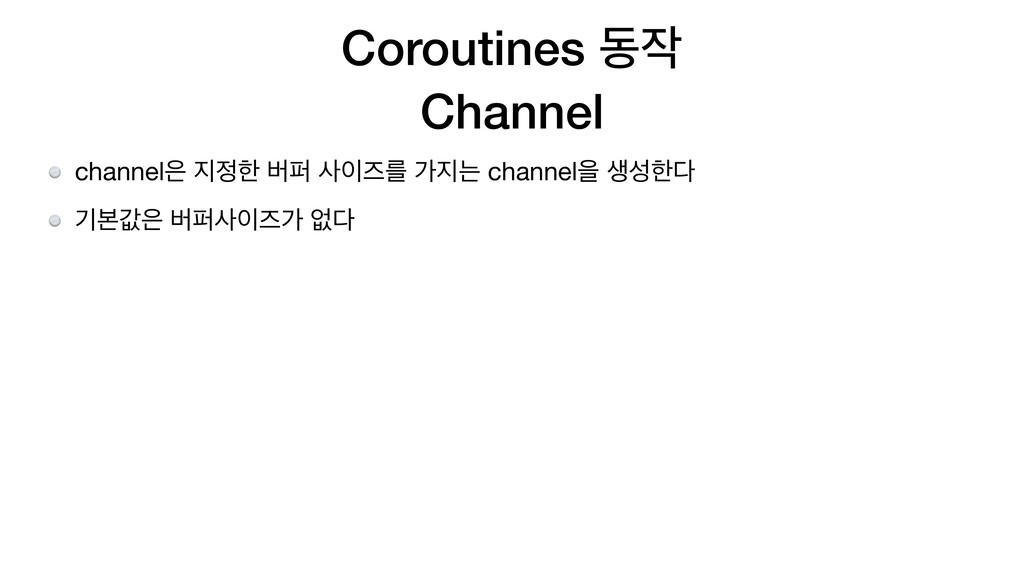 Coroutines ز Channel channel ೠ ߡಌ ૉܳ оח ...
