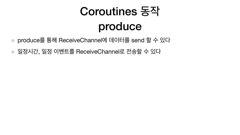 Coroutines ز੘ produce produceܳ ా೧ ReceiveChanne...