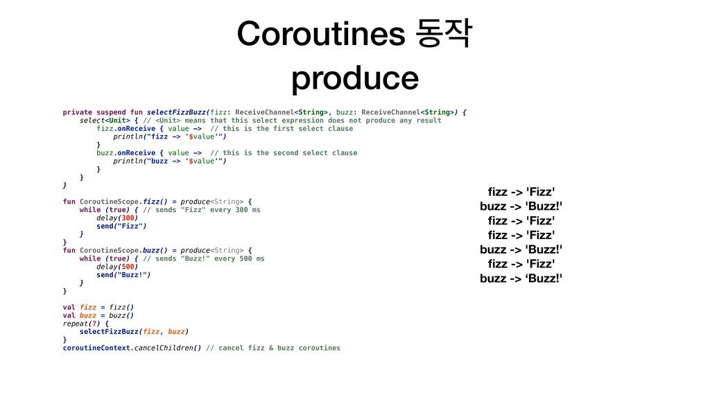 Coroutines ز produce private suspend fun selec...