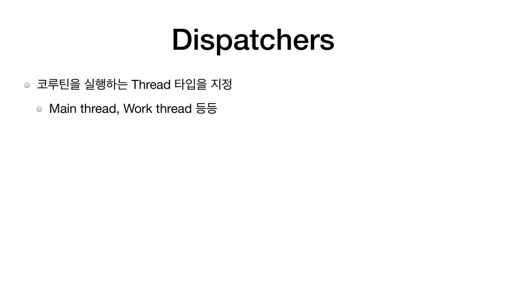 Dispatchers ܖ౯ਸ प೯ೞח Thread ఋੑਸ   Main threa...
