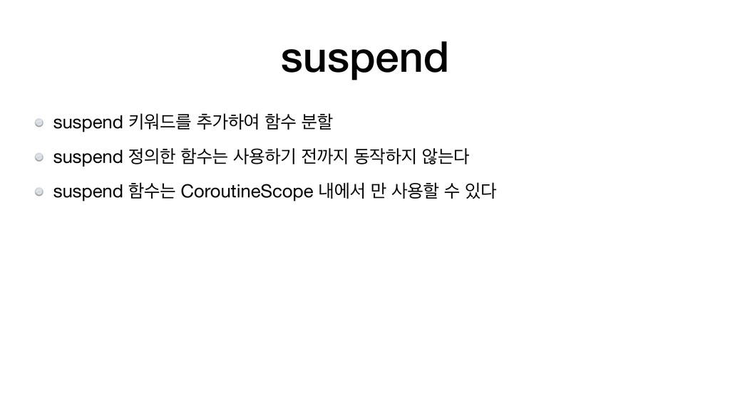 suspend suspend ఃਕ٘ܳ ୶оೞৈ ೣࣻ ࠙ೡ  suspend ೠ ೣࣻ...