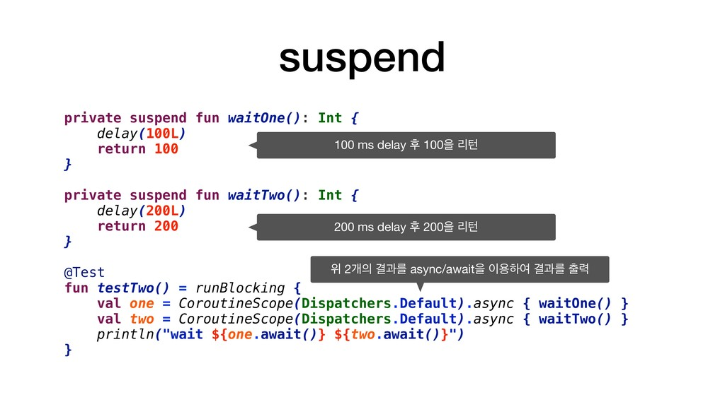 suspend private suspend fun waitOne(): Int { de...