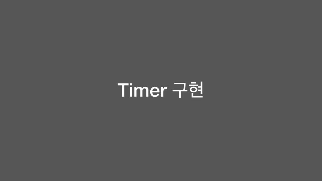 Timer ҳഅ