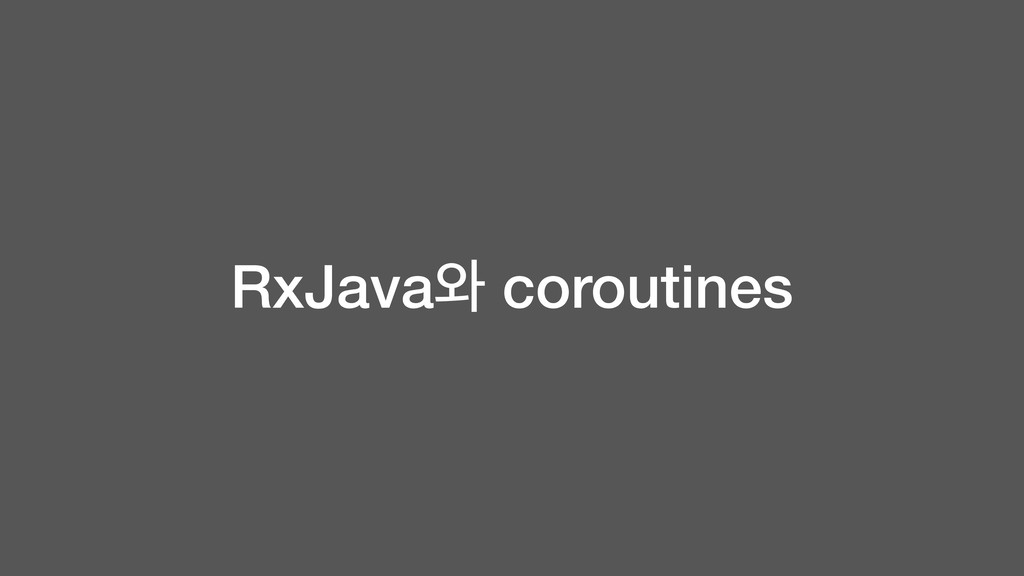 RxJava৬ coroutines