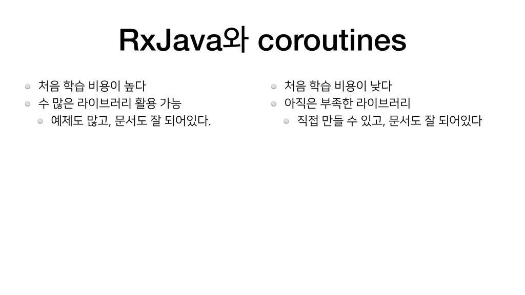 RxJava৬ coroutines 처음 학습 비용이 높다 수 많은 라이브러리 활용 가...